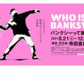 L'exposition « Who is Banksy? »