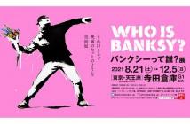 L'exposition « Who is Banksy? »| amuzen