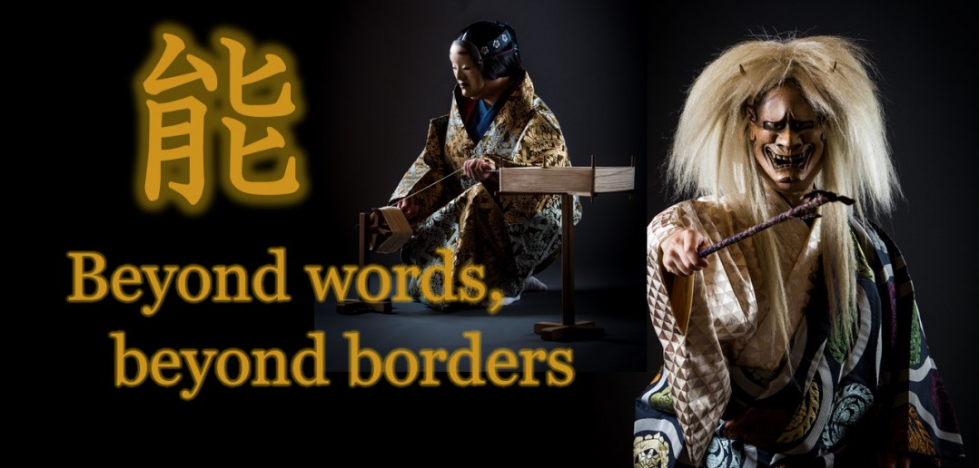 Noh Beyond words, beyond borders (article by amuzen)