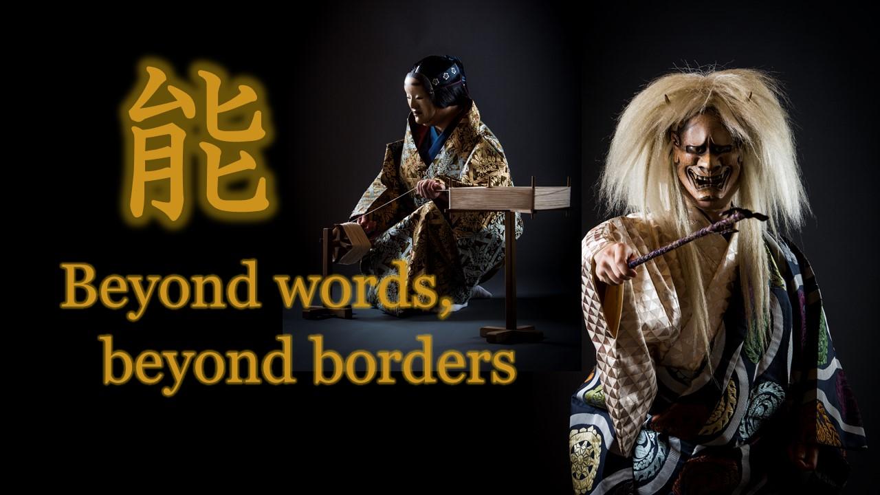 能 beyond borders