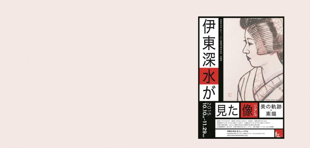 Shinsui Ito exposition Musée de Béni (article par amuzen)