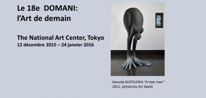 National Art Center Domani (article by amuzen)