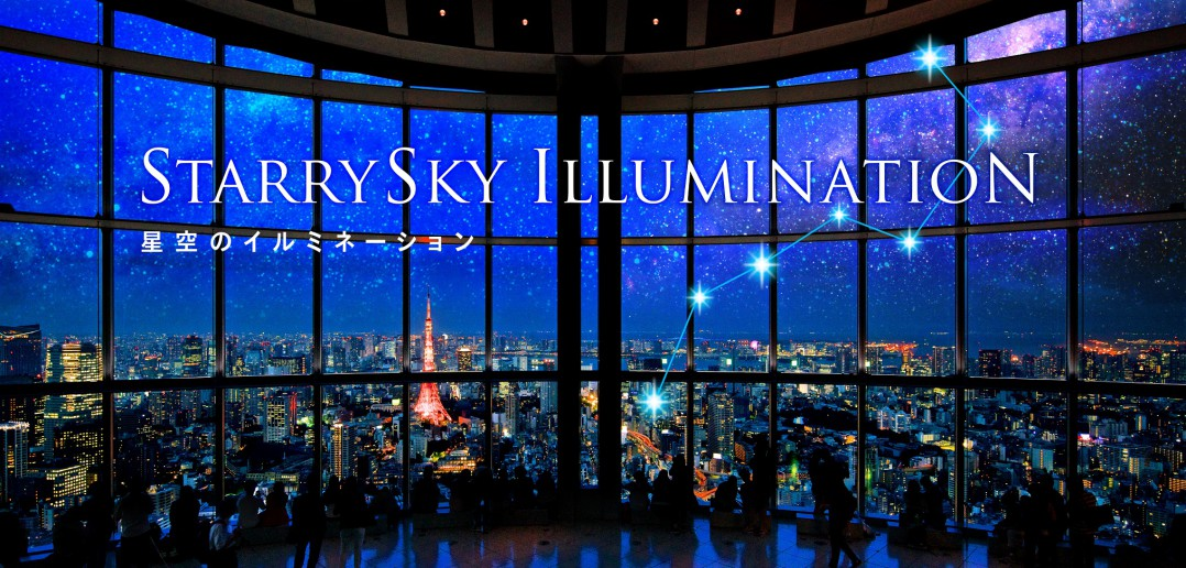 "Tokyo City View ""Starry Sky Illumination"" (article by amuzen)"