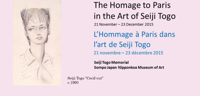 Exposition de Seiji Togo (article by amuzen)