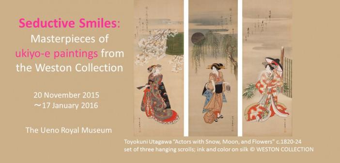 The Ueno Royal Museum exposition de la collection Weston (article by amuzen)
