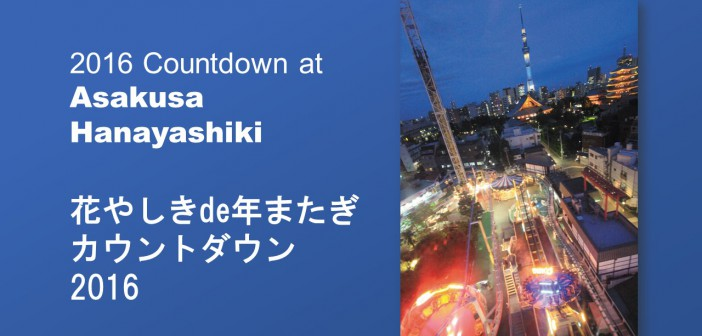 Hanayashiki Countdown 2016 (article by amuzen)