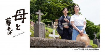 """Haha to kuraseba (Living with my mother)"" (article by amuzen)"