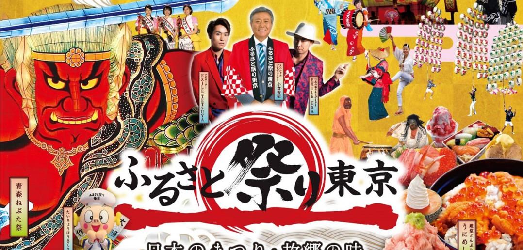 """""""Furusato Festival Tokyo 2016"""" (article by amuzen)"""