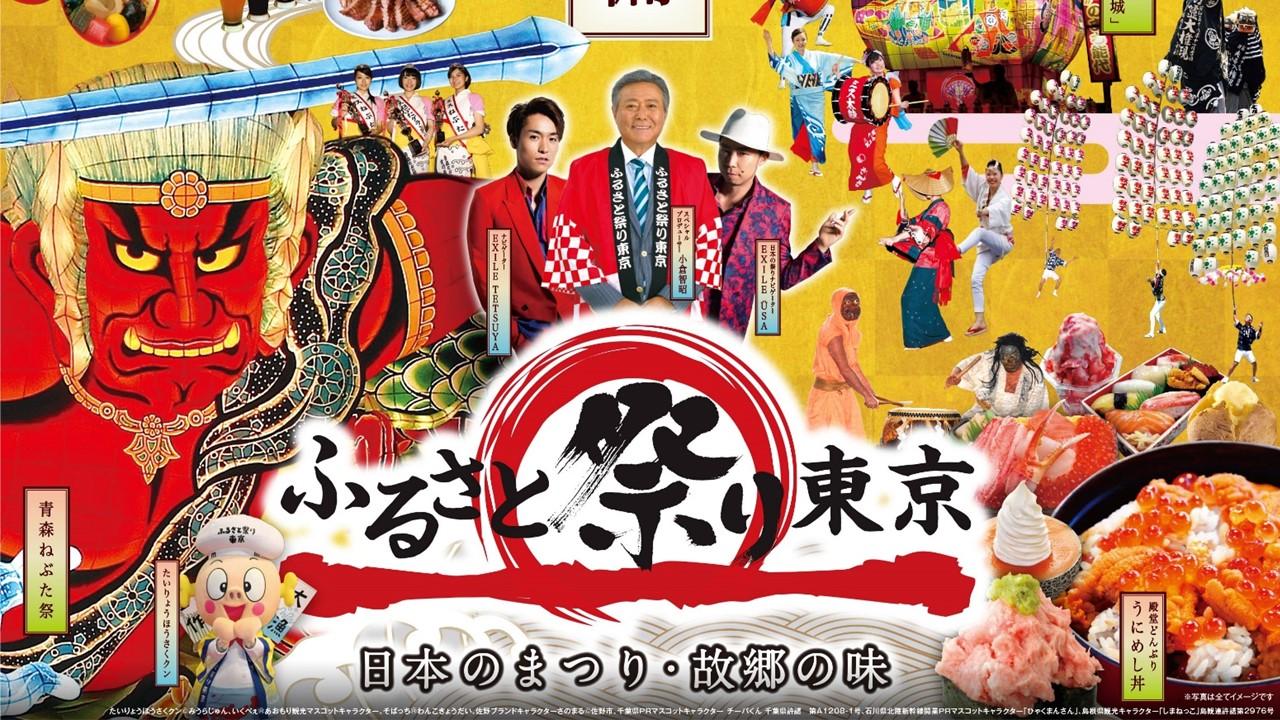 Furusato Festival Tokyo