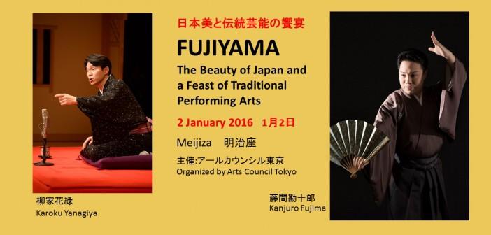"""""""Fujiyama"""" (article by amuzen)"""