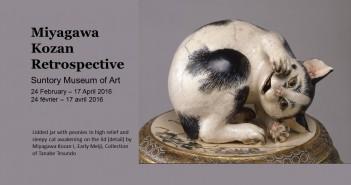 Miyagawa Kozan Retrospective au Suntory Museum of Art (article by amuzen)