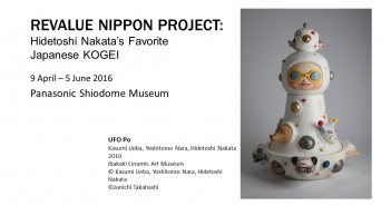 Panasonic Shiodome Museum exhibition - Revalue Nippon Project slider (article by amuzen)