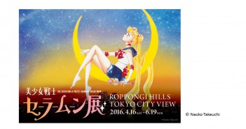 Exposition « Sailor Moon » (article by amuzen)