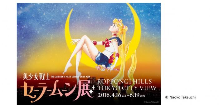 Exposition « Sailor Moon » (article by amuzen)