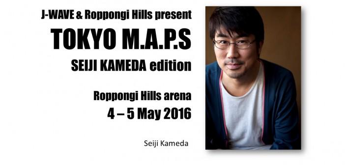 J-WAVE & Roppongi Hills présentent TOKYO M.A.P.S - concerts gratuits d'artistes populaires (article by amuzen)