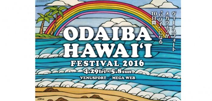 Odaiba Hawaii Festival 2016 - 10 jours pour se sentir comme à Hawaii (article d'amuzen)