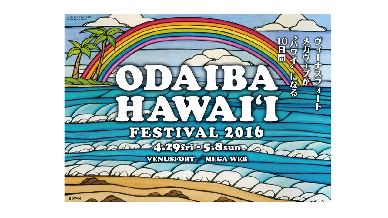 Odaiba Hawaii 2016 slider fr