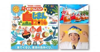 La Foire des Îles de Tokyo « Shima-jiman 2016 » (Tokyo Islands Fair)