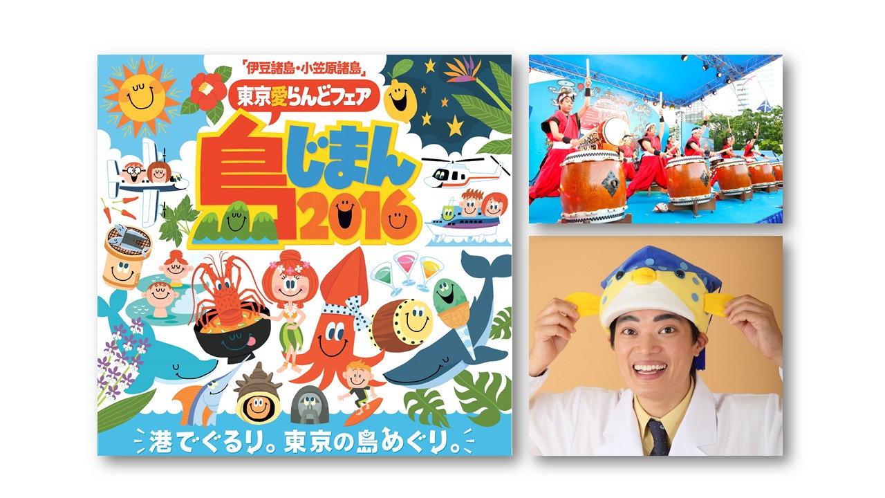 tokyo islands fair slider fr