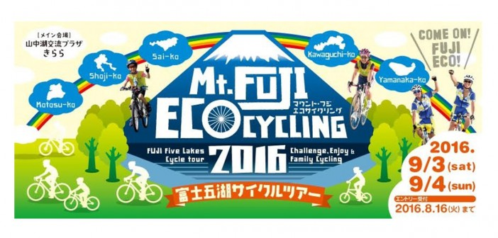 Mt.Fuji Eco-cycling 2016 (article d'amuzen)