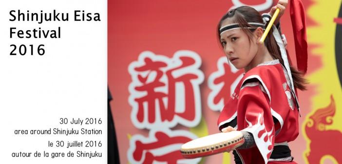 « Shinjuku Eisa Festival 2016 – danse envoûtante sur fond de musiques d'Okinawa » (article d'amuzen)