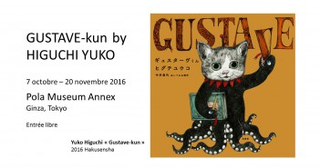 GUSTAVE-kun by HIGUCHI YUKO Pola Museum Annex (article d'amuzen)