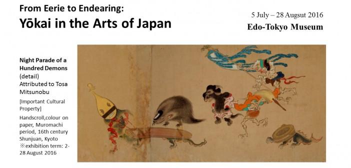 Yôkaï à travers des œuvres d'art japonaises – Edo-Tokyo Museum (article d'amuzen)