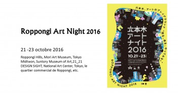 Roppongi Art Night 2016 - une « Nuit Blanche » Roppongi Art Night 2016 – une « Nuit Blanche » à Tokyo(article d'amuzen)