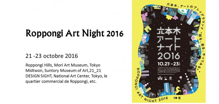 Roppongi Art Night 2016 - une « Nuit Blanche » Roppongi Art Night 2016 – une « Nuit Blanche » à Tokyo(article d'amuzen)