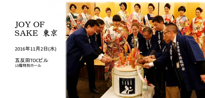 JOY OF SAKE Tokyo – la magie des grands sakés (article d'amuzen)