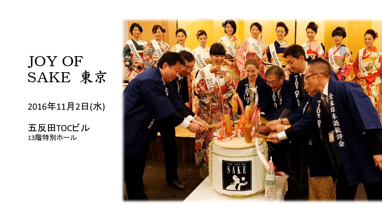 joy of sake 2016 fr sl