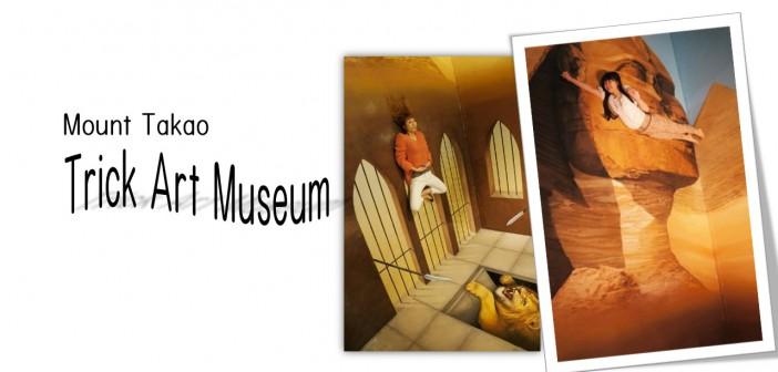 Trick Art Museum – réouverture fin octobre 2016 (article d'amuzen)