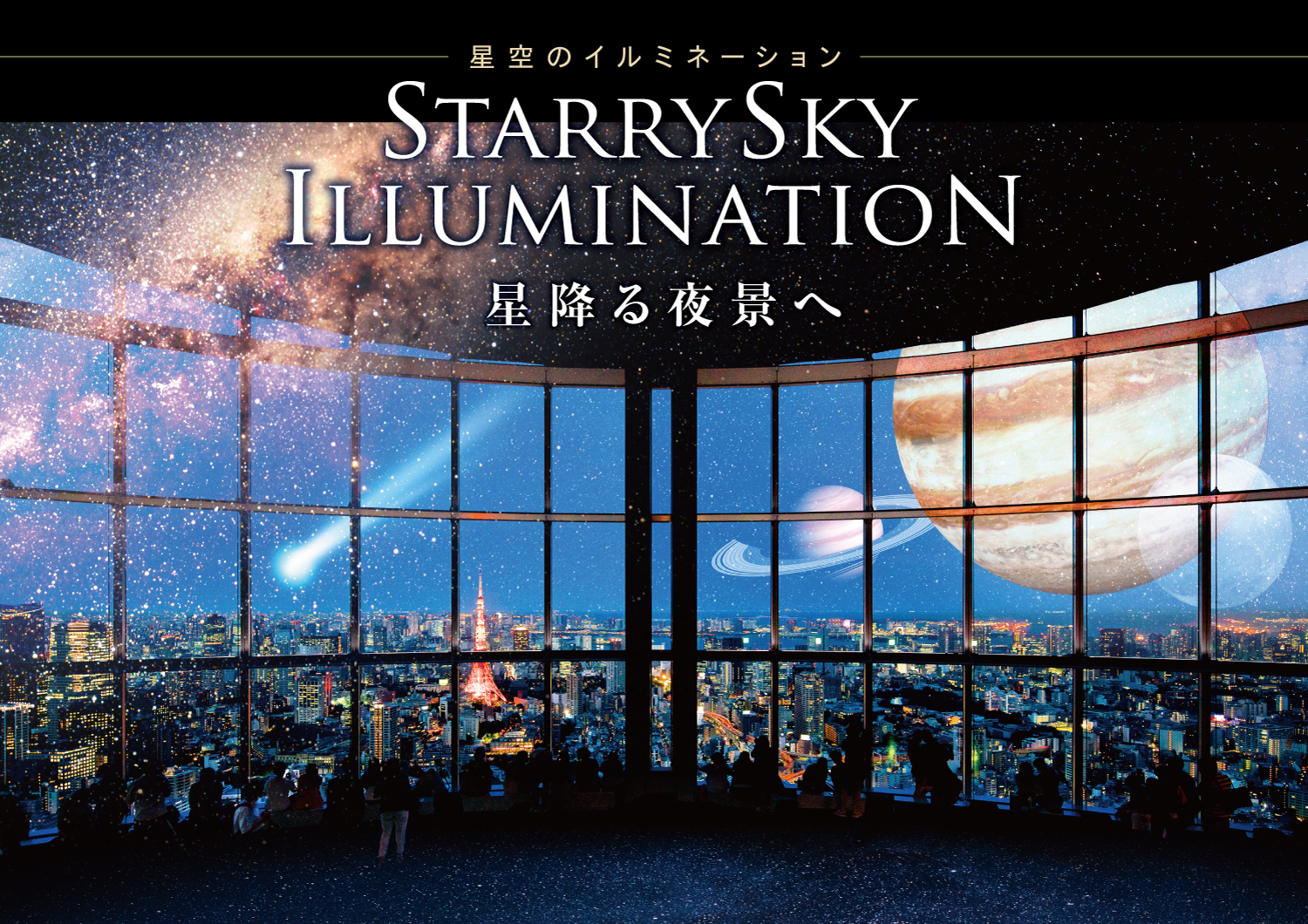 tcv starrysky illumination 2016 main