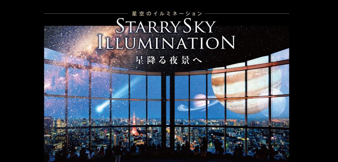 Starry Sky Illumination 2016 -2017, Tokyo City View (article d'amuzen)