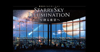 Starry Sky Illumination 2016 -2017, Tokyo City View (article d'amuzen)