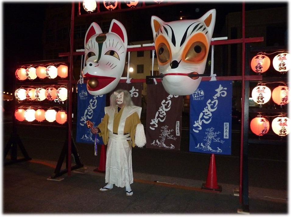 oji kitsune 2016