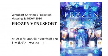 Frozen VenusFort (article d'amuzen)