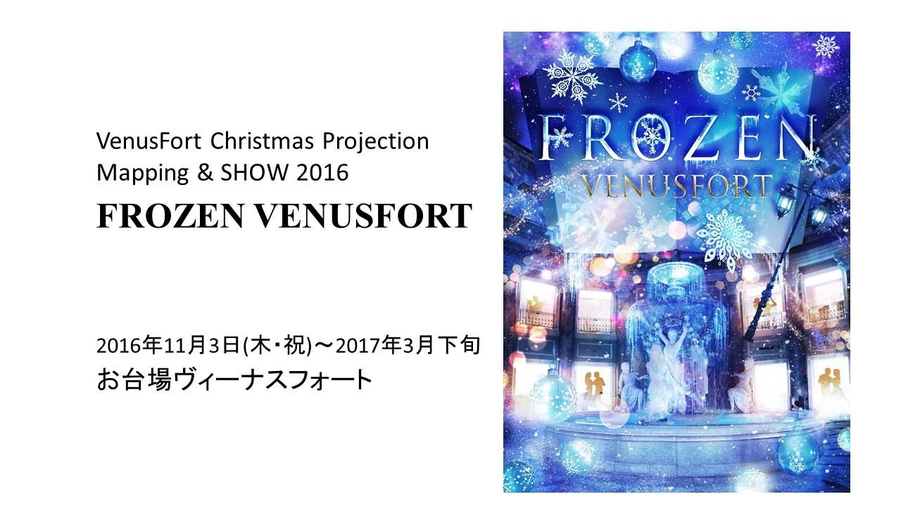 frozen-venusfort