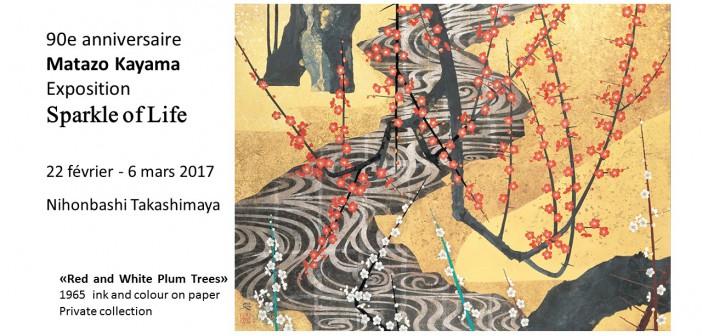 90e anniversaire Matazo Kayama Exposition (amuzen article)