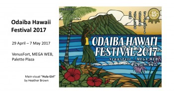 Odaiba Hawaii Festival 2017 (article d'amuzen)