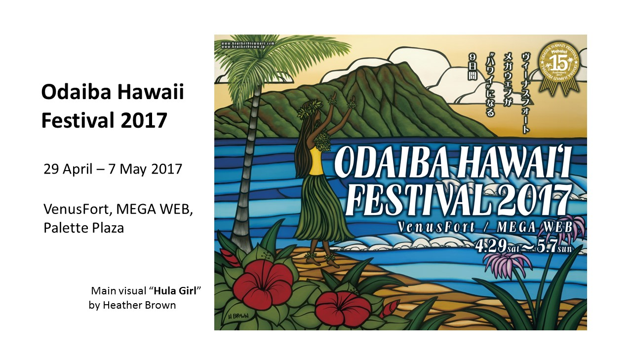 EN Odaiba Hawaii 2017_main