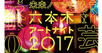 Roppongi Art Night 2017 avec Mika Ninagawa (article d'amuzen)
