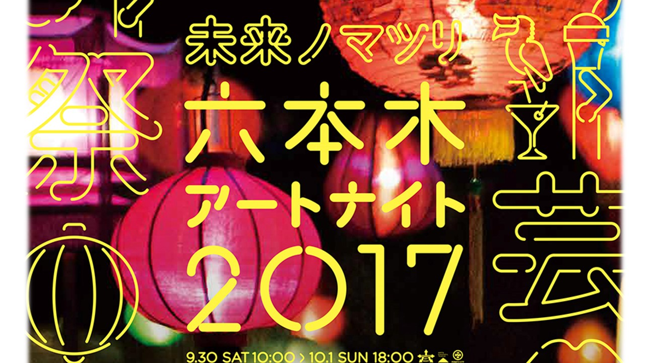 roppongi-art-night-2017