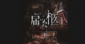 Maison hantée 2017 : Un « cercueil » est arrivé à la Tour de Tokyo