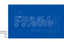 L'exposition « Doraemon » Tokyo 2017 (article d'amuzen)