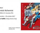 Exposition « Fullmetal Alchemist » à la Galerie AaMo