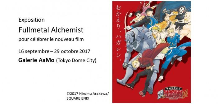 Exposition « Fullmetal Alchemist » à la Galerie AaMo (article d'amuzen)
