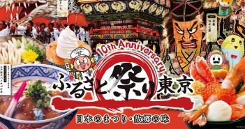 Furusato Matsuri Tokyo 2018 Festivals et goûts du Japon