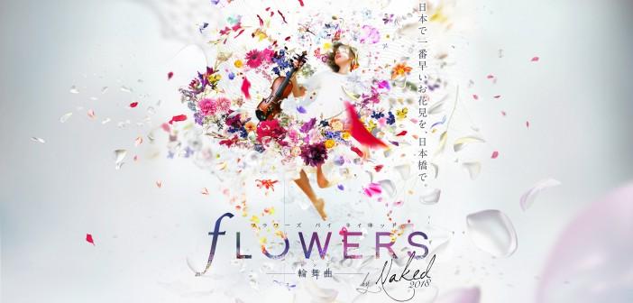 amuzen « Flowers by NAKED 2018 : rondo »