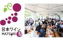 amuzen - La 4ème foire aux vins japonais « Nihon Wine MATSURI » 2018